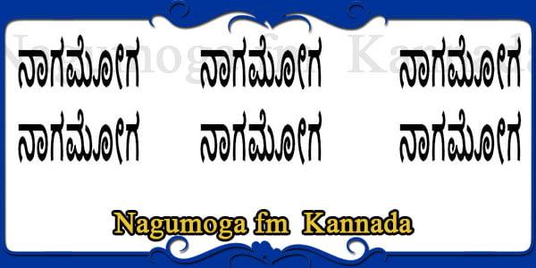 Nagumoga fm Kannada