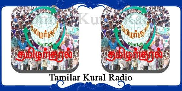 Tamilar Kural Radio