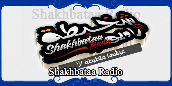 Shakhbataa Radio