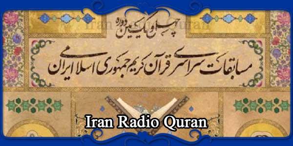 Iran Radio Quran