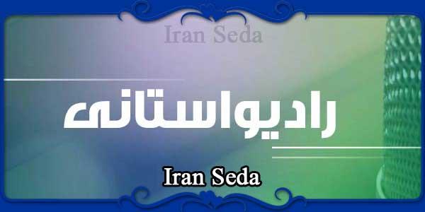 Iran Seda