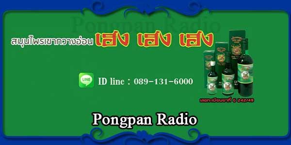 Pongpan Radio