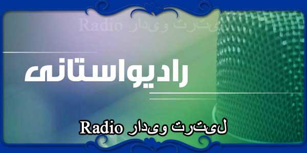 Radio رادیو ترتیل