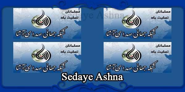 Sedaye Ashna