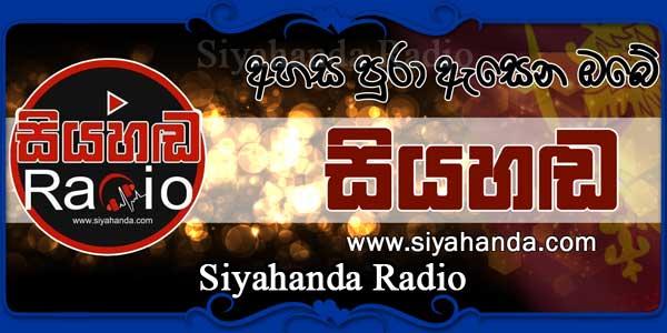 Siyahanda Radio