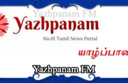 Tamil FM – FM Radio Stations Live on Internet – Best Online