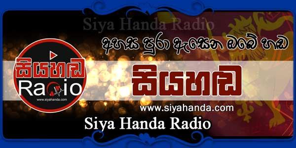 Siya Handa Radio