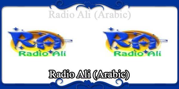 Radio Ali (Arabic)