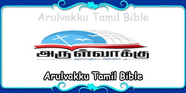 Arulvakku Tamil Bible