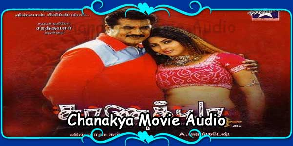 Chanakya Movie Audio