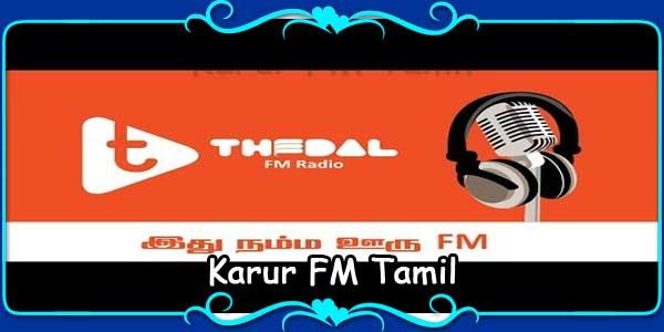 Karur FM Tamil